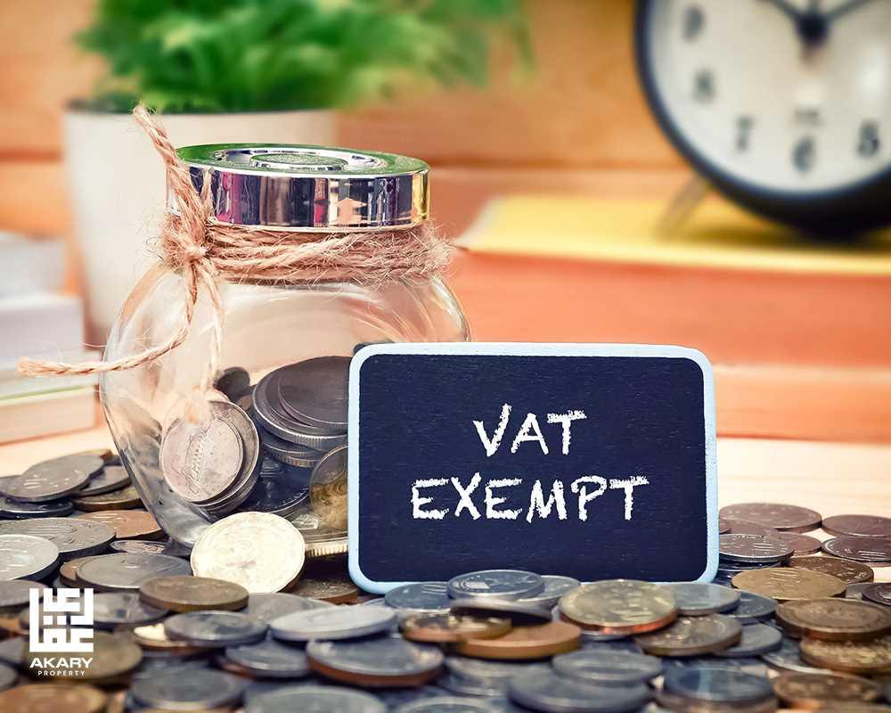 الإعفاء من ضريبة القيمة المضافة